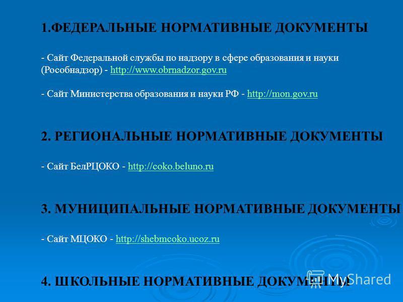 1. ФЕДЕРАЛЬНЫЕ НОРМАТИВНЫЕ ДОКУМЕНТЫ - Сайт Федеральной службы по надзору в сфере образования и науки (Рособнадзор) - http://www.obrnadzor.gov.ruhttp://www.obrnadzor.gov.ru - Сайт Министерства образования и науки РФ - http://mon.gov.ruhttp://mon.gov.
