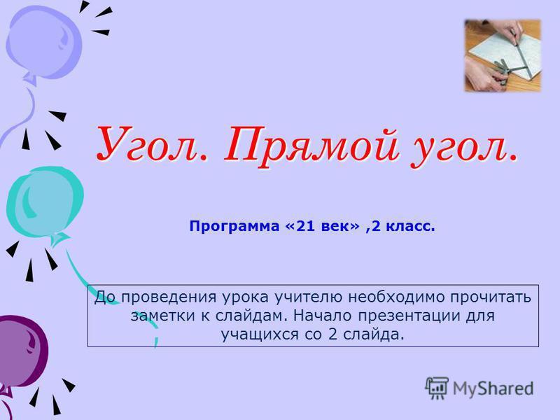 Конспект урока математика школа россии 2 класса прямой угол