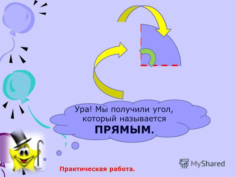 Из какой другой геометрической фигуры можно сделать угол? Каким образом? Ваши гипотезы.