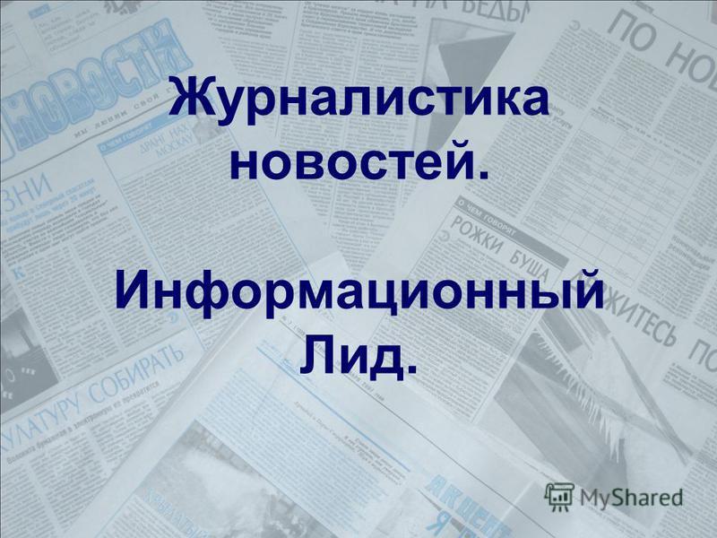 Журналистика новостей. Информационный Лид.