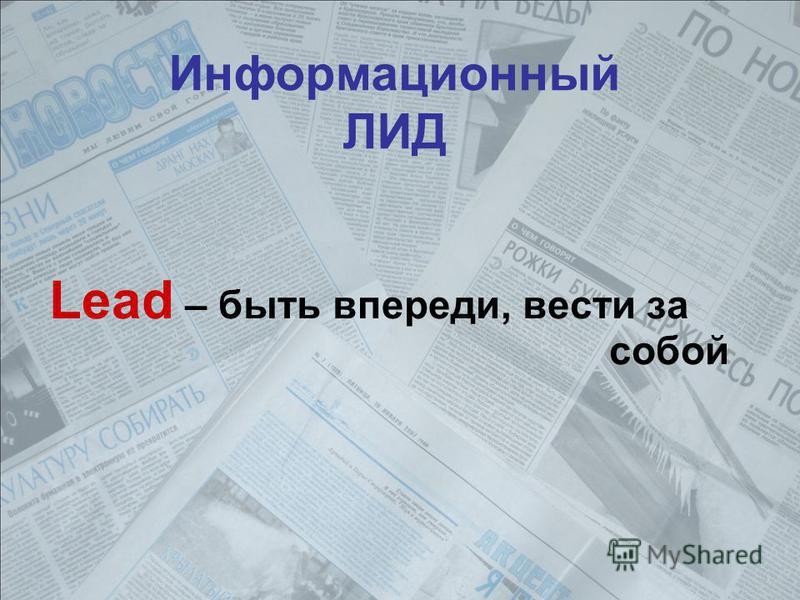 Информационный ЛИД Lead – быть впереди, вести за собой
