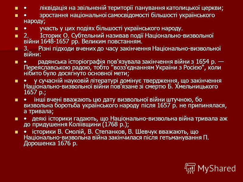 ліквідація на звільненій території панування католицької церкви; ліквідація на звільненій території панування католицької церкви; зростання національної самосвідомості більшості українського народу; зростання національної самосвідомості більшості ук