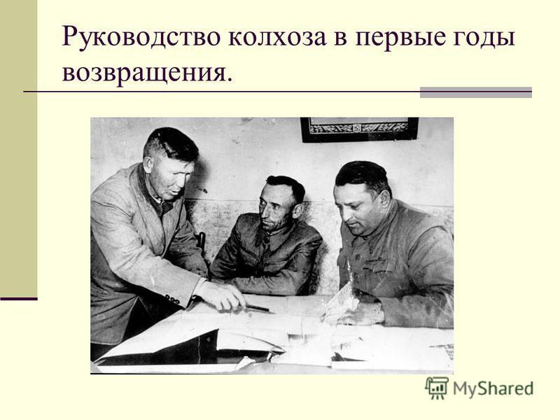 Руководство колхоза в первые годы возвращения.