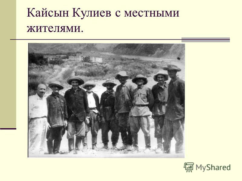 Кайсын Кулиев с местными жителями.
