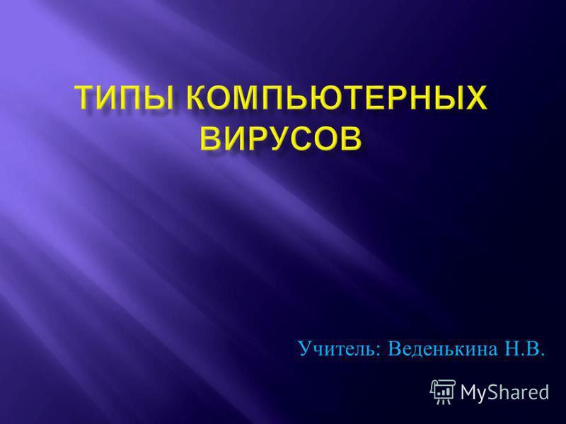 Учитель : Веденькина Н. В.