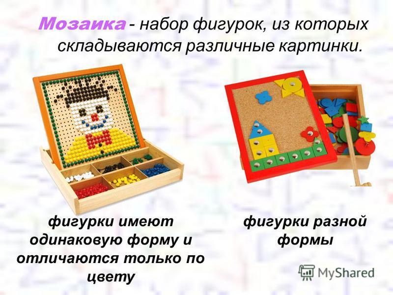 Мозаика - набор фигурок, из которых складываются различные картинки. фигурки имеют одинаковую форму и отличаются только по цвету фигурки разной формы