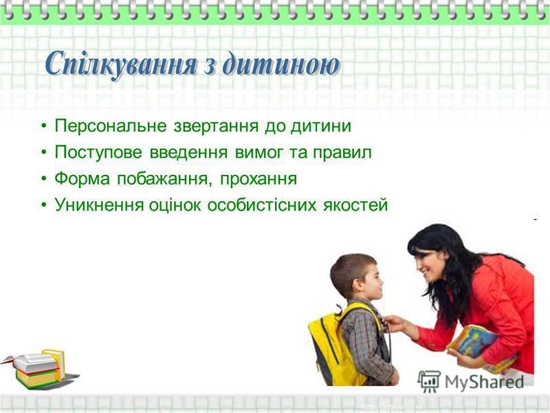 Персональне звертання до дитини Поступове введення вимог та правил Форма побажання, прохання Уникнення оцінок особистісних якостей