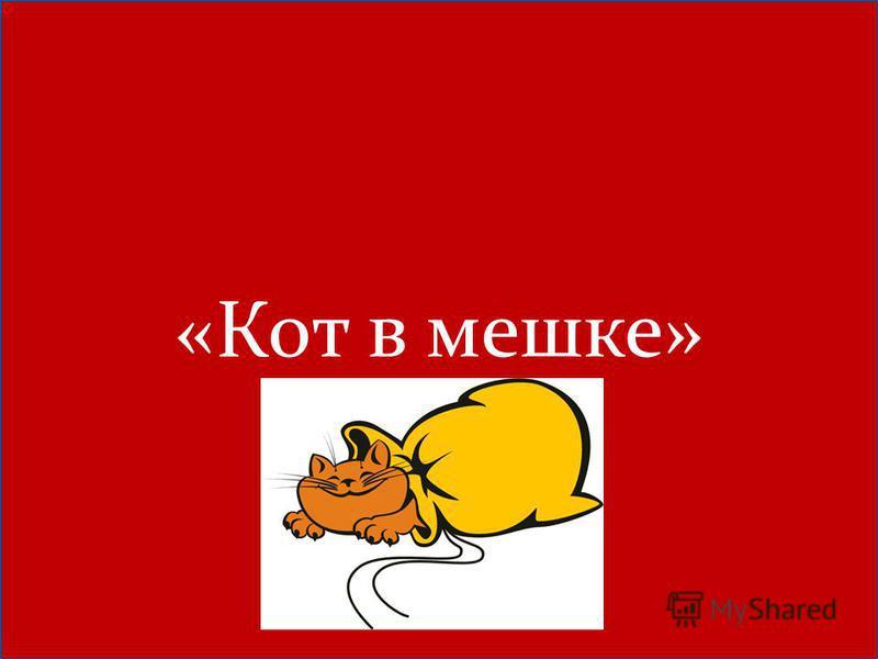 История корпусов Российской империи 500 баллов Как переводится с французского слово «кадет»? Младший ОТВЕТНАЗАД «Кот в мешке»