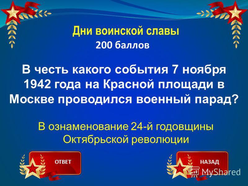 Дни воинской славы 200 баллов В честь какого события 7 ноября 1942 года на Красной площади в Москве проводился военный парад? В ознаменование 24-й годовщины Октябрьской революции ОТВЕТНАЗАД