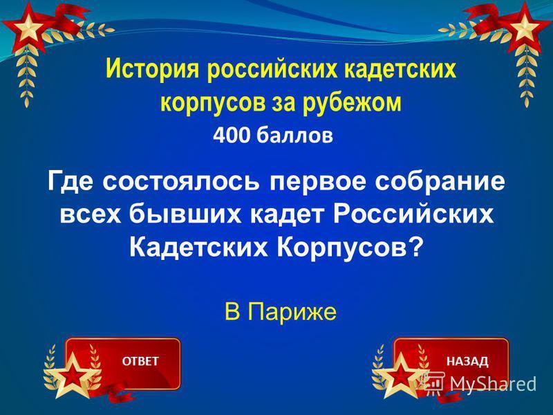 История российских кадетских корпусов за рубежом 400 баллов Где состоялось первое собрание всех бывших кадет Российских Кадетских Корпусов? В Париже ОТВЕТНАЗАД