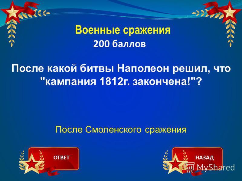 Военные сражения 200 баллов После какой битвы Наполеон решил, что кампания 1812 г. закончена!? После Смоленского сражения ОТВЕТНАЗАД