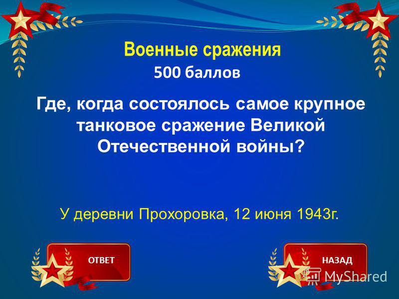 Военные сражения 500 баллов Где, когда состоялось самое крупное танковое сражение Великой Отечественной войны? У деревни Прохоровка, 12 июня 1943 г. ОТВЕТНАЗАД