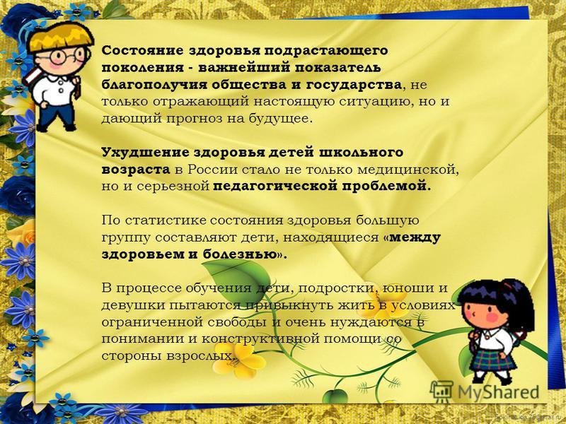 FokinaLida.75@mail.ru Состояние здоровья подрастающего поколения - важнейший показатель благополучия общества и государства, не только отражающий настоящую ситуацию, но и дающий прогноз на будущее. Ухудшение здоровья детей школьного возраста в России