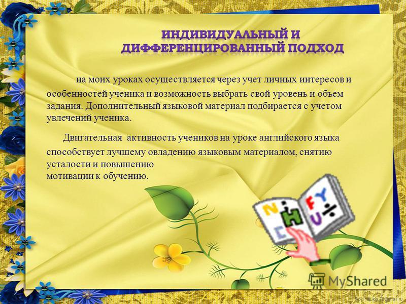 FokinaLida.75@mail.ru на моих уроках осуществляется через учет личных интересов и особенностей ученика и возможность выбрать свой уровень и объем задания. Дополнительный языковой материал подбирается с учетом увлечений ученика. Двигательная активност