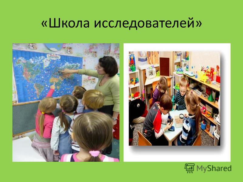 «Школа исследователей»