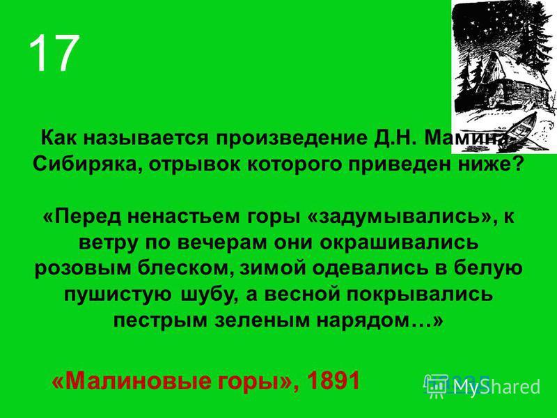 Как называется произведение Д.Н. Мамина- Сибиряка, отрывок которого приведен ниже? «Перед ненастьем горы «задумывались», к ветру по вечерам они окрашивались розовым блеском, зимой одевались в белую пушистую шубу, а весной покрывались пестрым зеленым