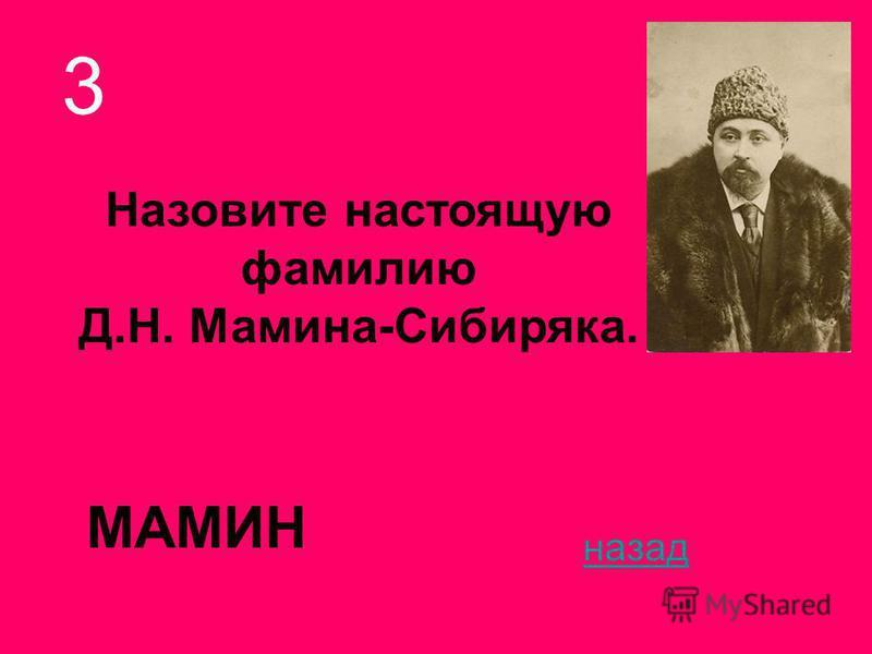 Назовите настоящую фамилию Д.Н. Мамина-Сибиряка. 3 назад МАМИН