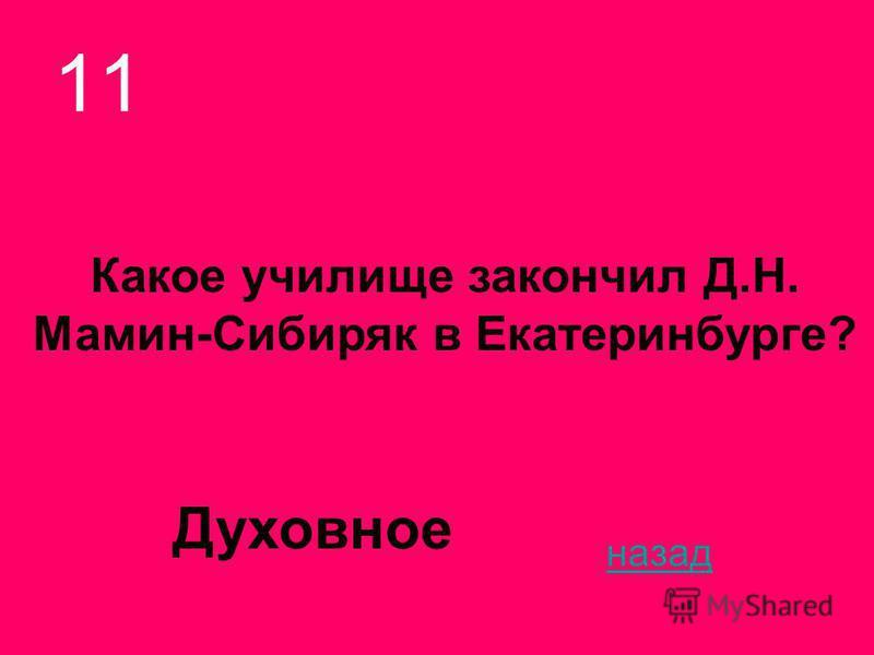 Какое училище закончил Д.Н. Мамин-Сибиряк в Екатеринбурге? 11 назад Духовное
