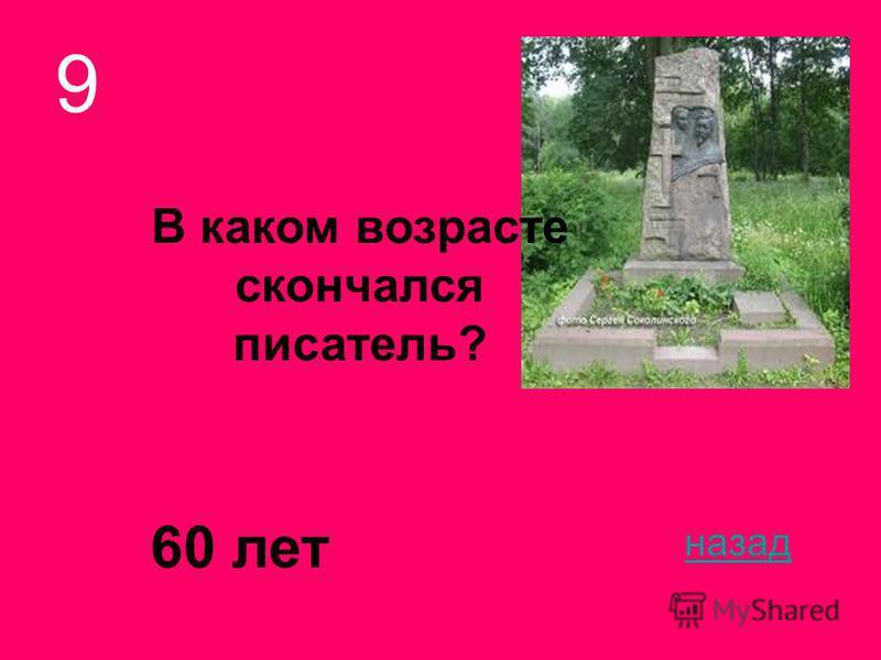 В каком возрасте скончался писатель? 9 назад 60 лет