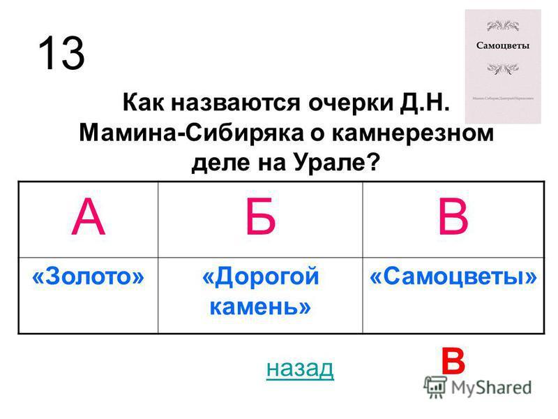 Как называются очерки Д.Н. Мамина-Сибиряка о камнерезном деле на Урале? АБВ «Золото»«Дорогой камень» «Самоцветы» 13 назад В