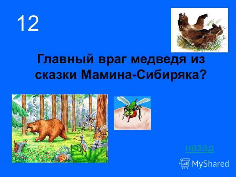 Главный враг медведя из сказки Мамина-Сибиряка? 12 назад