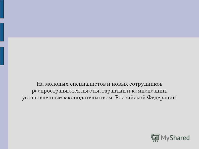 На молодых специалистов и новых сотрудников распространяются льготы, гарантии и компенсации, установленные законодательством Российской Федерации.