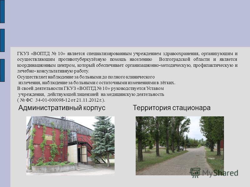 ГКУЗ «ВОПТД 10» является специализированным учреждением здравоохранения, организующим и осуществляющим противотуберкулёзную помощь населению Волгоградской области и является координационным центром, который обеспечивает организационно-методическую, п