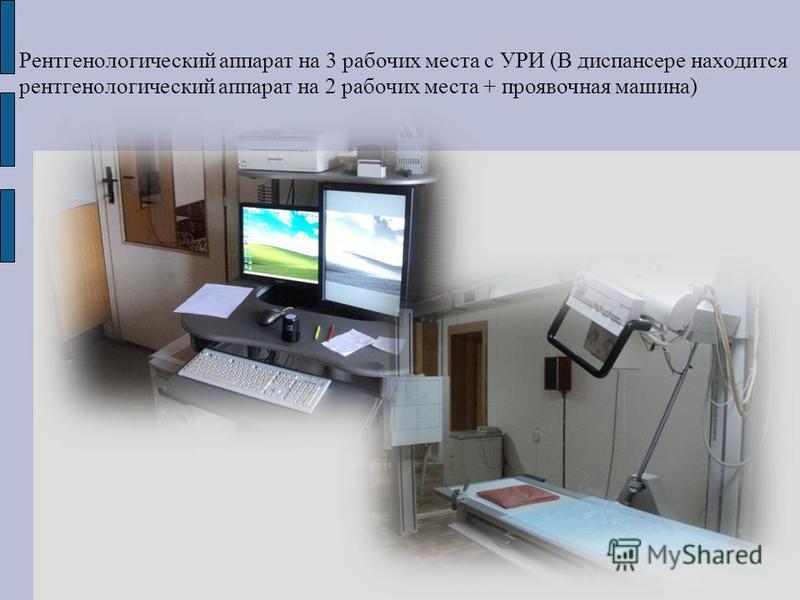 Рентгенологический аппарат на 3 рабочих места с УРИ (В диспансере находится рентгенологический аппарат на 2 рабочих места + проявочная машина)