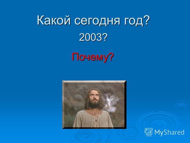 Какой сегодня год? 2003? Почему?