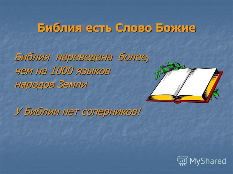 Библия есть Слово Божие Библия переведена более, чем на 1000 языков народов Земли У Библии нет соперников!