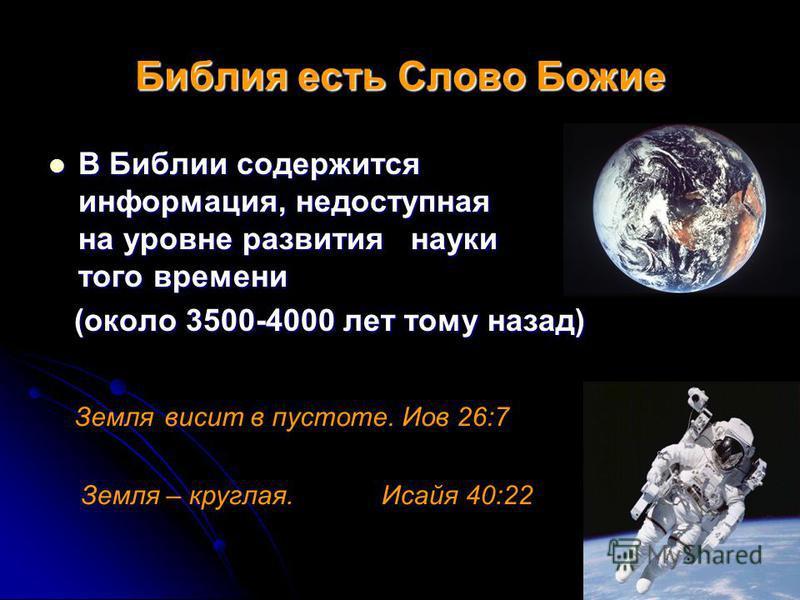 Библия есть Слово Божие В Библии содержится информация, недоступная на уровне развития науки того времени В Библии содержится информация, недоступная на уровне развития науки того времени (около 3500-4000 лет тому назад) (около 3500-4000 лет тому наз