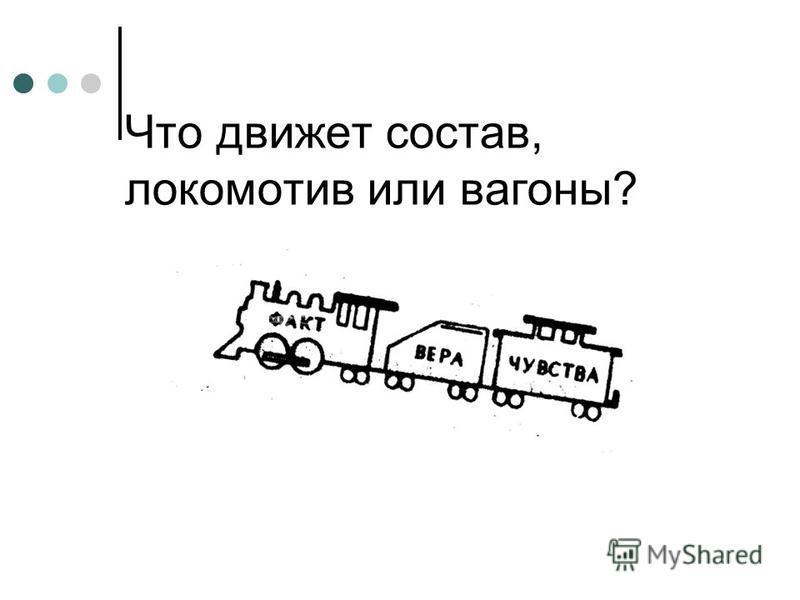 Что движет состав, локомотив или вагоны?
