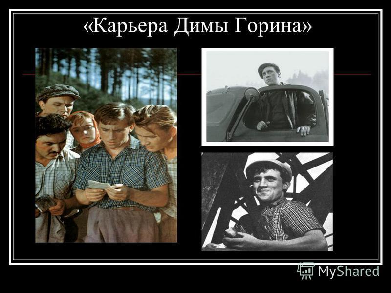 «Карьера Димы Горина»