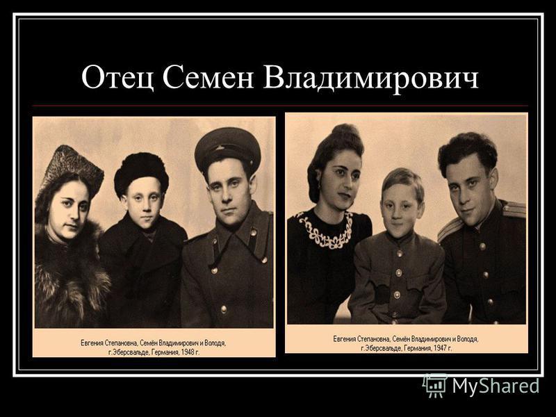 Отец Семен Владимирович
