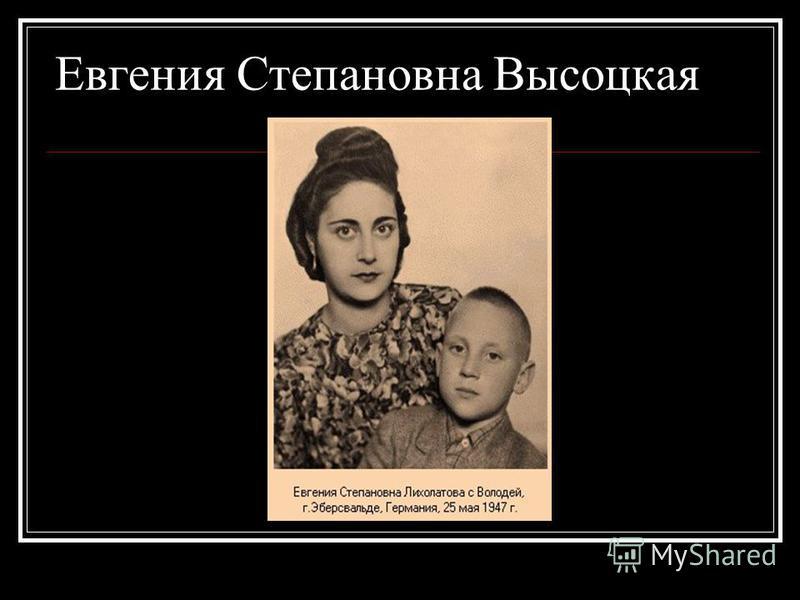 Евгения Степановна Высоцкая