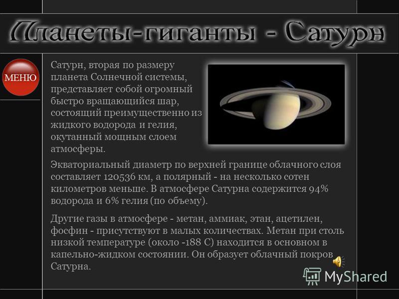 Сатурн, вторая по размеру планета Солнечной системы, представляет собой огромный быстро вращающийся шар, состоящий преимущественно из жидкого водорода и гелия, окутанный мощным слоем атмосферы. Экваториальный диаметр по верхней границе облачного слоя