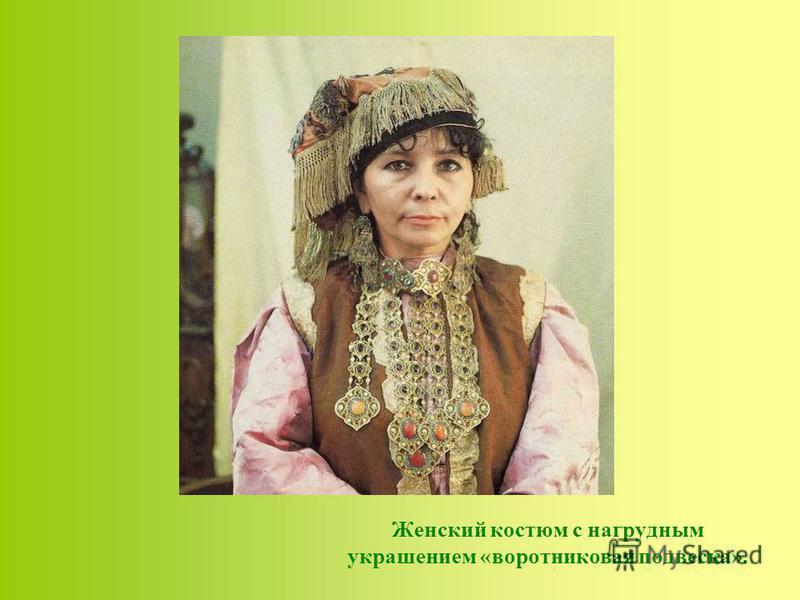 Женский костюм с нагрудным украшением «воротниковая подвеска».