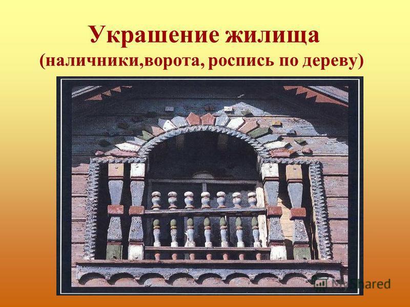 Украшение жилища (наличники,ворота, роспись по дереву)