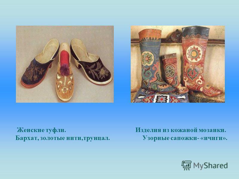 Женские туфли. Изделия из кожаной мозаики. Бархат, золотые нити,трунцал. Узорные сапожки- «ичиги».