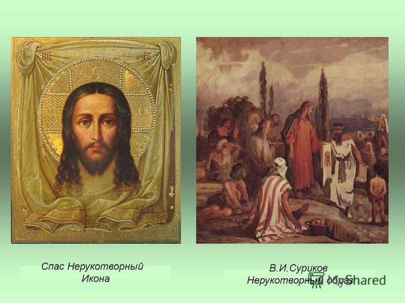 Спас Нерукотворный Икона В.И.Суриков Нерукотворный образ
