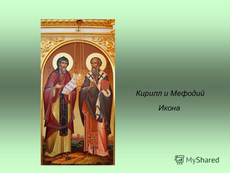 Кирилл и Мефодий Икона
