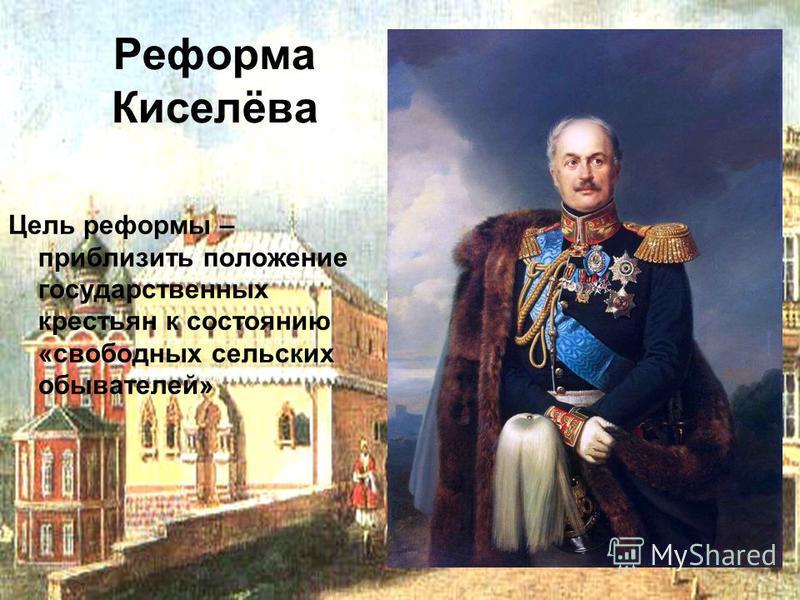 Реформа Киселёва Цель реформы – приблизить положение государственных крестьян к состоянию «свободных сельских обывателей»