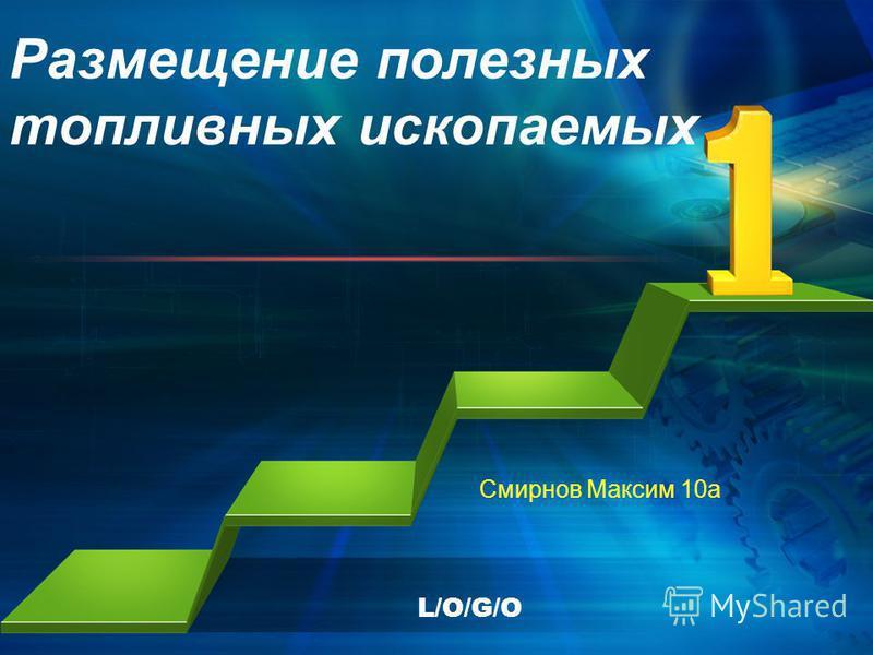 L/O/G/O Размещение полезных топливных ископаемых Смирнов Максим 10 а