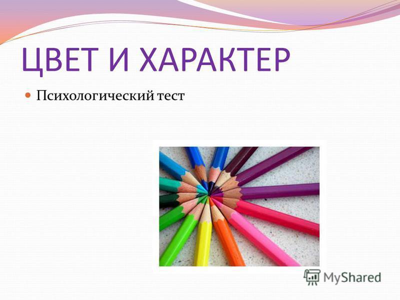 ЦВЕТ И ХАРАКТЕР Психологический тест