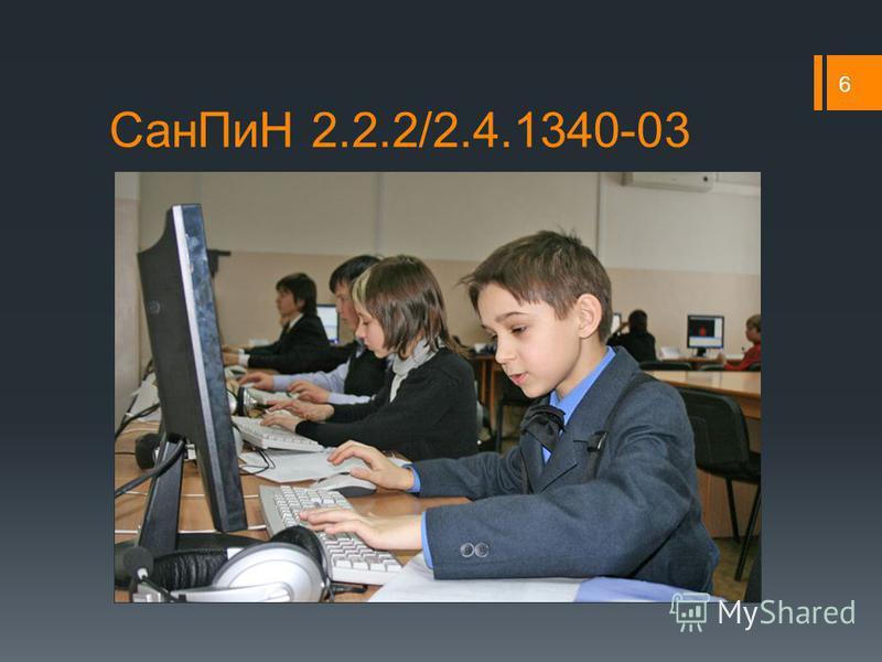 Сан ПиН 2.2.2/2.4.1340-03 6