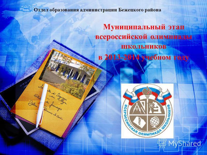 Муниципальный этап всероссийской олимпиады школьников в 2013-2014 учебном году Отдел образования администрации Бежецкого района