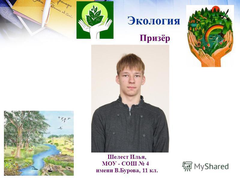 Экология Призёр Шелест Илья, МОУ - СОШ 4 имени В.Бурова, 11 кл.