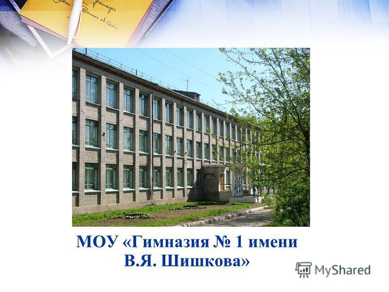 МОУ «Гимназия 1 имени В.Я. Шишкова»