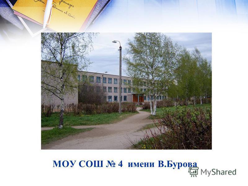 МОУ СОШ 4 имени В.Бурова