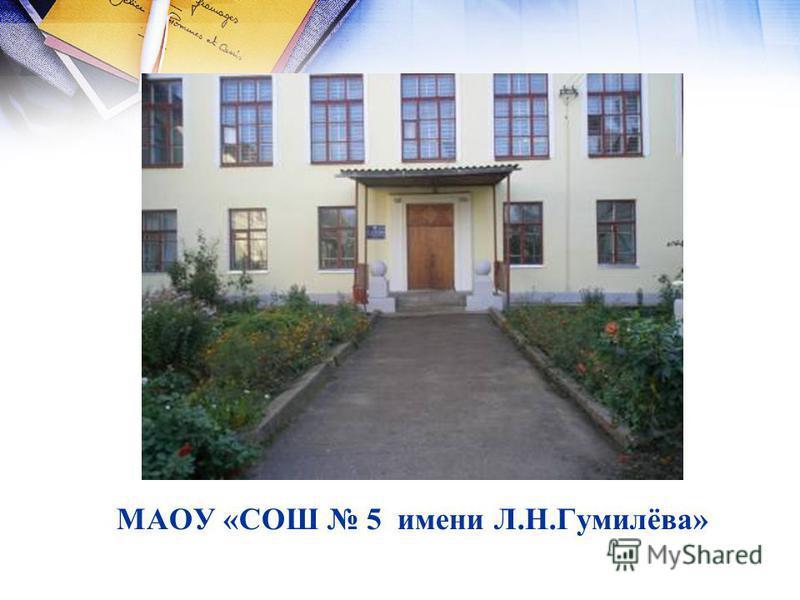 МАОУ «СОШ 5 имени Л.Н.Гумилёва»
